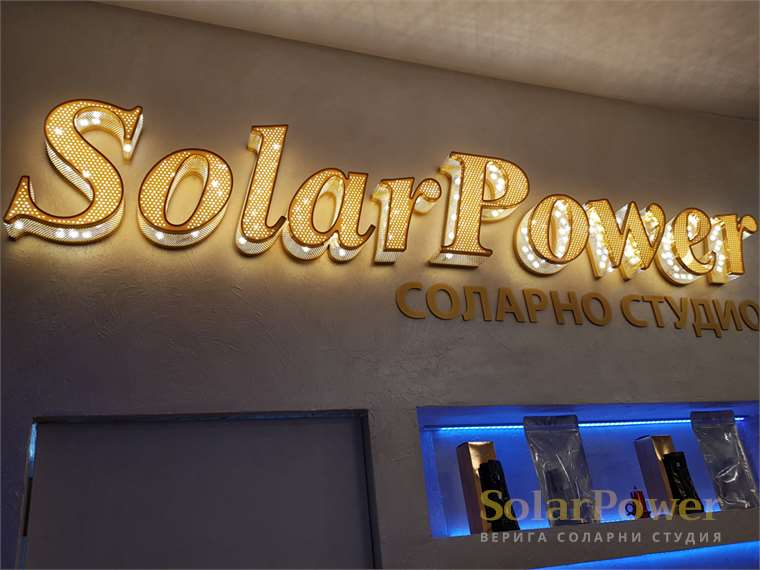 Соларно студио SolarPower Pulse Fitness & Spa Mladost
